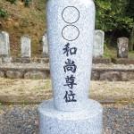 吉賀町柿木村のお寺で僧侶墓の建立工事をしました!
