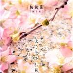 益田墓地公園内 N家様墓石工事 桜 舞 う 中 着 工 !