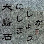 伊予の銘石 大島石使用!津和野町・S家様 累代墓石建之工事 完工!