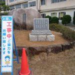 益田市立鎌手中学校 閉校記念碑バッチリ 完 成 で す !