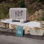 津和野三本松城整備事業完成記念碑 完 工 !